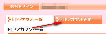 FTPアカウント追加